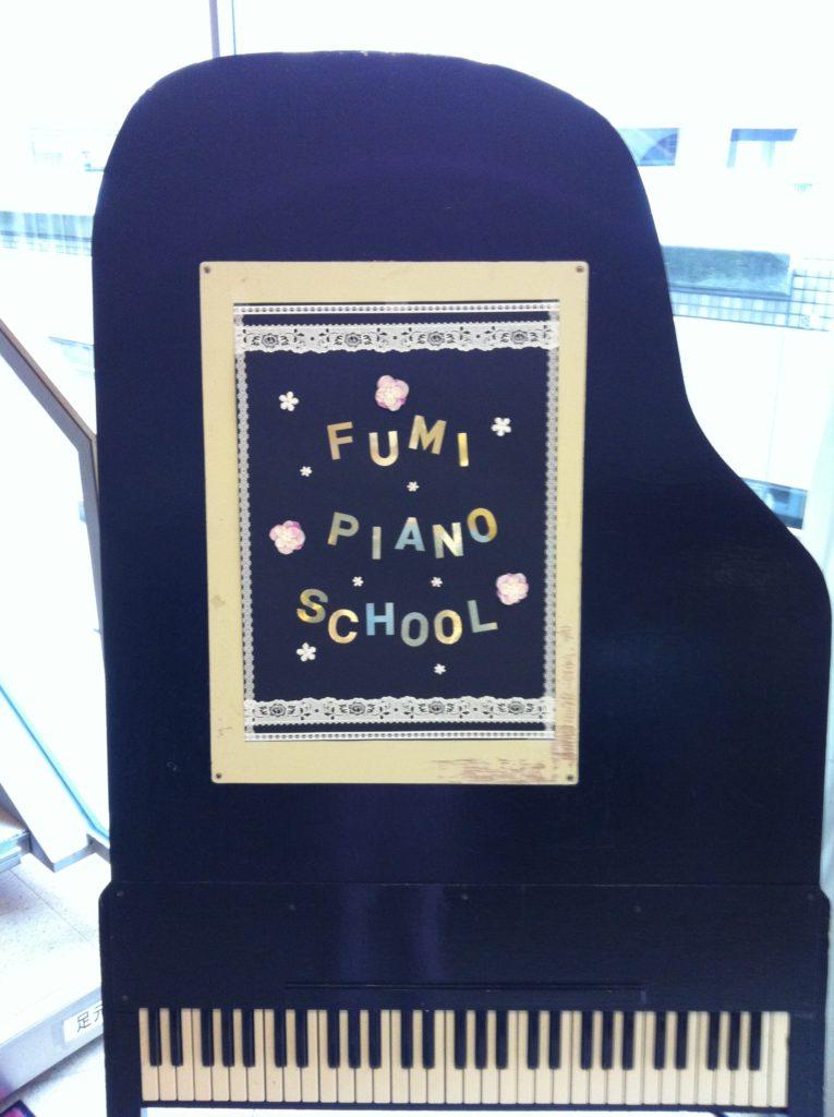 フミピアノ教室の看板