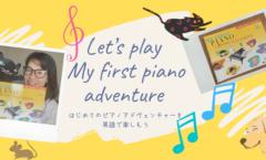 はじめてのピアノアドヴェンチャーの英語版の動画作成