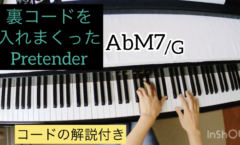 pretenderコード解説【動画】